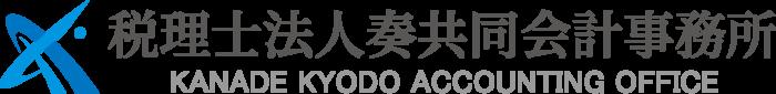 税理士法人奏共同会計事務所|静岡市の税理士事務所